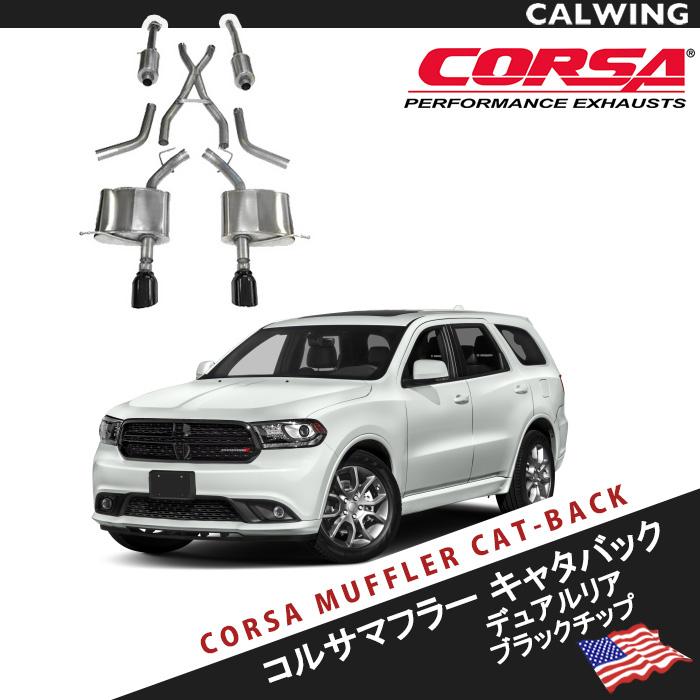 Dodge/ダッジ Durango/デュランゴ R/T 5.7L コルサ CORSA マフラー スポーツタイプ キャタバック デュアルリア ブラックチップ '11y~'18y【アメ車パーツ】
