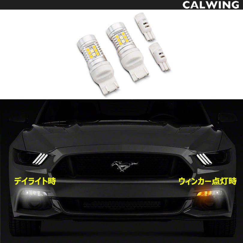 FORD/フォード MUSTANG/マスタング ウインカーランプLEDコンバージョンカスタムランプキット LED アンバーフラッシュシグナル&ホワイトランニングライト '15y-'17y【アメ車パーツ】