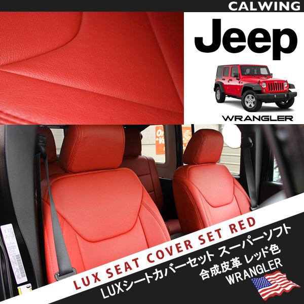 13y- ラングラー JK 4ドア用 プレミアムシートカバー スーパーソフト 合成皮革 レッド 赤