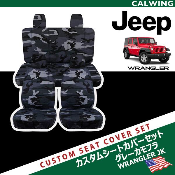 【シートカバー】JEEP JK ラングラー 4ドア用 3層構造 高品質綿素材 シートカバーセット フルセット カモ カモフラ グレー FROM USA '13y~'17y【アメ車パーツ】