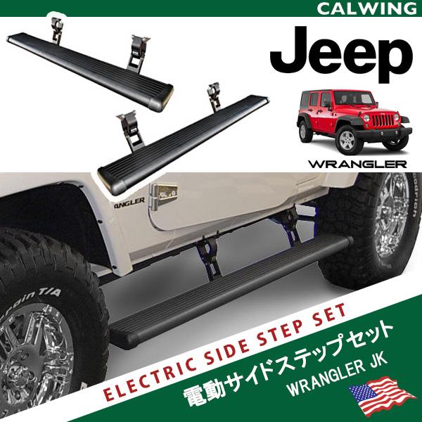 クライスラー JEEP ジープ WRANGLER ラングラー 電動 サイドステップ ランニングボード LED ライトアップ標準装備 セット ブラック 4DR '07y~'17y【アメ車パーツ】