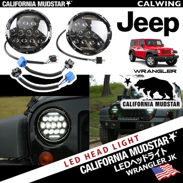 【カリフォルニアマッドスター/CALIFORNIA MUDSTAR★】 JEEP ラングラー JK カスタム 13プロジェクター DRL ヘッドライト HI/LOW ブラック LEDヘッドライト LED ホワイト オフロード【アメ車パーツ】