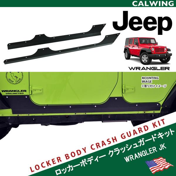 【オフロードカスタム】クライスラー JEEP ジープ WRANGLER ラングラー ロッカーボディクラッシュガードセット 4ドア '07y~'17y【アメ車パーツ】