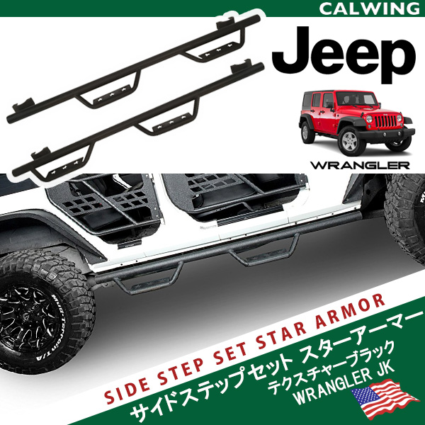【オフロードカスタム】クライスラー JEEP ジープ WRANGLER ラングラー スターアーマー ドロップ サイドステップ セット テクスチャー ブラック 4DR '07y~'17y【アメ車パーツ】