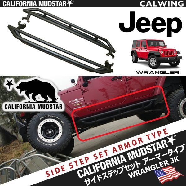 【カリフォルニアマッドスター/CALIFORNIA MUDSTAR★】クライスラー JEEP ジープ WRANGLER ラングラー アーマーアメリカンサイドステップ セット テクスチャー ブラック 4DR '07y~'17y【アメ車パーツ】