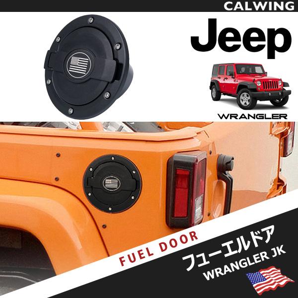 JEEP/ジープ ラングラー JK 4ドア フューエルドア テクスチャーブラック USAフラッグデザイン '07y~'17y【アメ車パーツ】