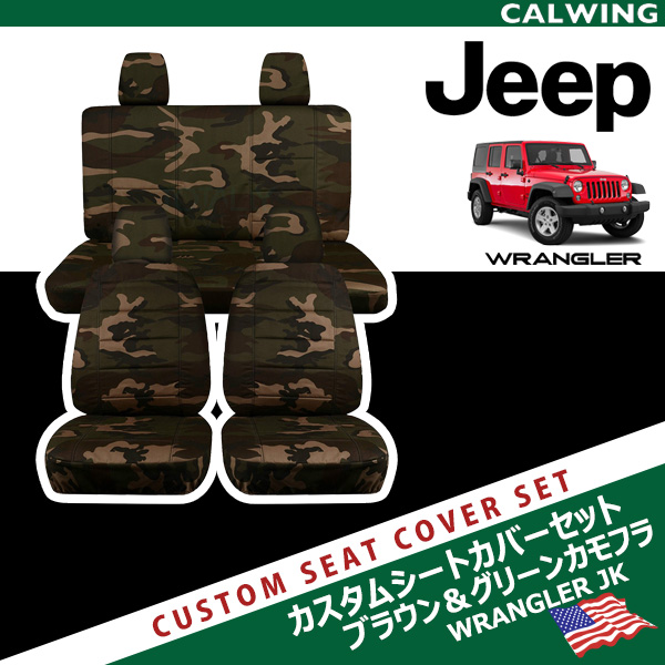 【シートカバー】JEEP JK ラングラー 4ドア用 3層構造 高品質綿素材 シートカバーセット フルセット カモ カモフラ ブラウン&グリーン FROM USA '13y~'17y【アメ車パーツ】