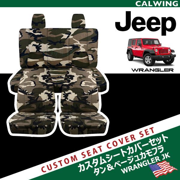【シートカバー】JEEP JK ラングラー 4ドア用 3層構造 高品質綿素材 シートカバーセット フルセット カモ カモフラ タン&ベージュ FROM USA '13y~'17y【アメ車パーツ】