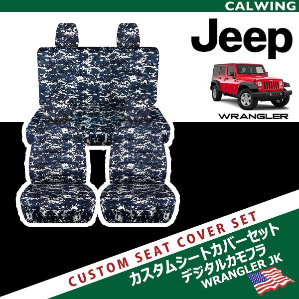 【シートカバー】JEEP JK ラングラー 4ドア用 3層構造 高品質綿素材 シートカバーセット フルセット カモ デジタルカモフラージュ FROM USA '13y~'17y【アメ車パーツ】