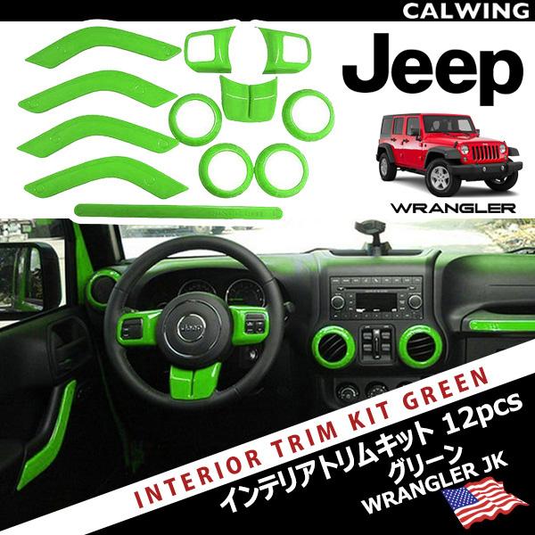 【インテリア】JEEP WRANGLER ジープ ラングラー 4ドア用 インテリアトリムキット 12PCセット グリーン '11y~'17y【アメ車パーツ】