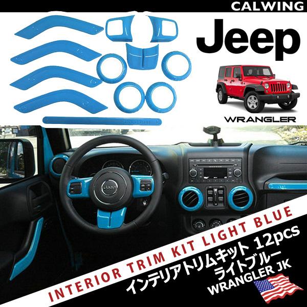 【インテリア】JEEP WRANGLER ジープ ラングラー 4ドア用 インテリアトリムキット 12PCセット ライトブルー '11y~'17y【アメ車パーツ】