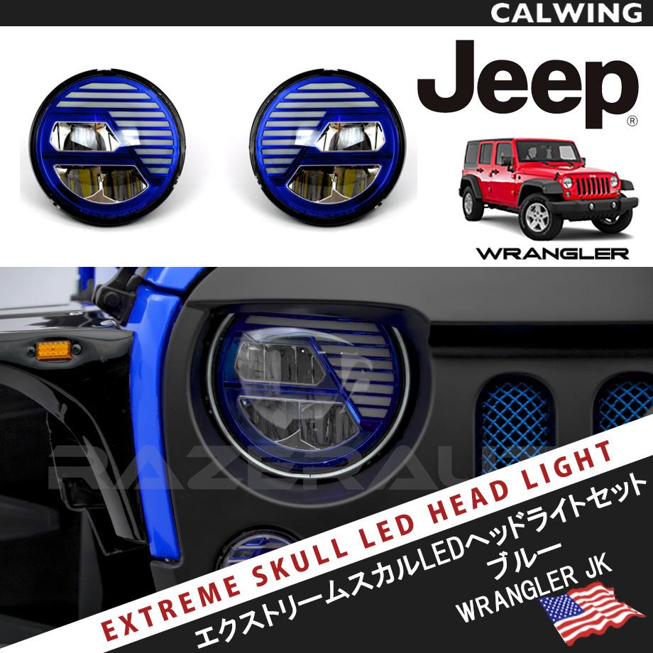 JEEP WRANGLER ラングラー JK エクストリームスカルデザイン ヘッドライトセット LEDヘッドライト ブルー オフロード '07y~'17y【アメ車パーツ】