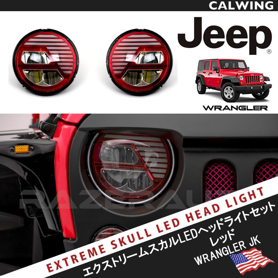 JEEP WRANGLER ラングラー JK エクストリームスカルデザイン ヘッドライトセット LEDヘッドライト レッド オフロード '07y~'17y【アメ車パーツ】
