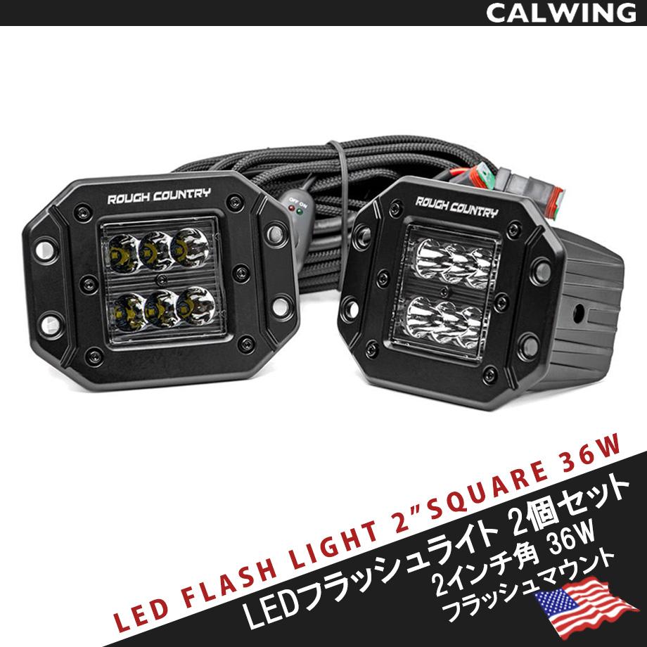 ラフカントリー オフロードカスタム ドライビング ワークライト フラッシュマウント CREE LED 2インチ 角タイプ インナーブラックシリーズ ウォータープルーフIP67スイッチ&ハーネス付 2個1セット ブラケット&ライトカバー付属 汎用品