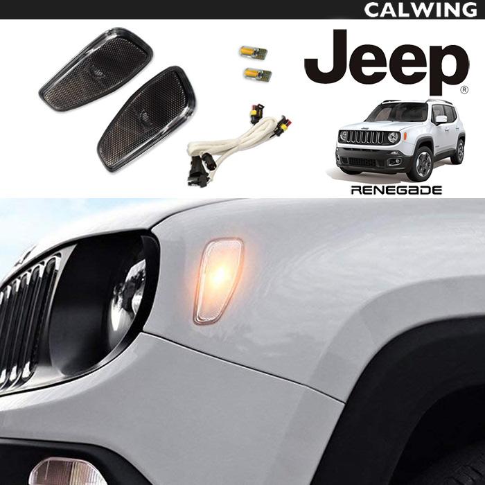 JEEP/ジープ Renegade/レネゲード サイドマーカーランプセット フロント スモークブラック 2PC '16-'18y【アメ車パーツ】