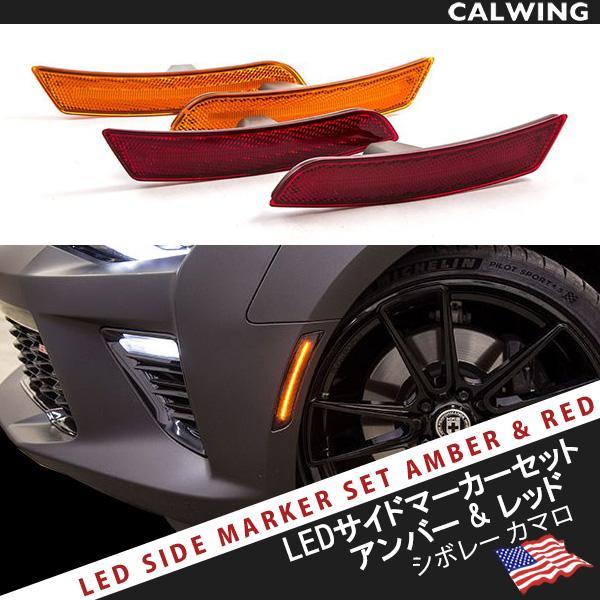 CHEVROLET/シボレー CAMARO/カマロ ダイオードダイナミクス LEDサイドマーカー フロント&リア 2PC '16~'18y【アメ車パーツ】【ダイオードダイナミクス】