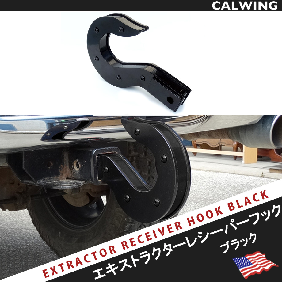 モンスター級 インパクト抜群 WickedRails製 エクストラクタースイベルフック ブラック アメリカンオフロード MADE IN USA