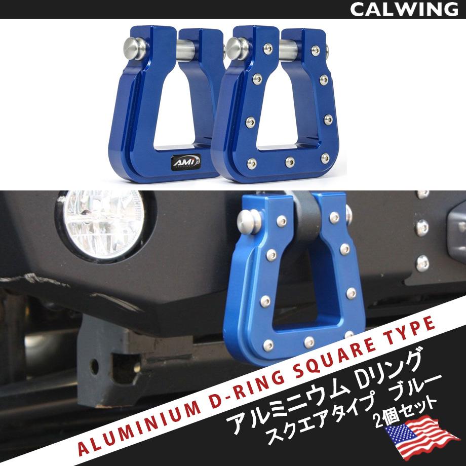 オフロード カスタム AMI社製高精度ビレットアルミニウムシャックル ディーリング Dリング スクエアタイプ ジープ トラック デーモンフック 2個 ブルー 0.875インチ 牽引能力6.8トン