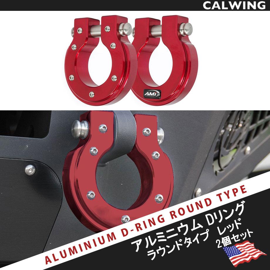 オフロード カスタム AMI社製高精度ビレットアルミニウムシャックル ディーリング Dリング ラウンドタイプ ジープ トラック デーモンフック 2個 レッド 0.875インチ 牽引能力6.8トン