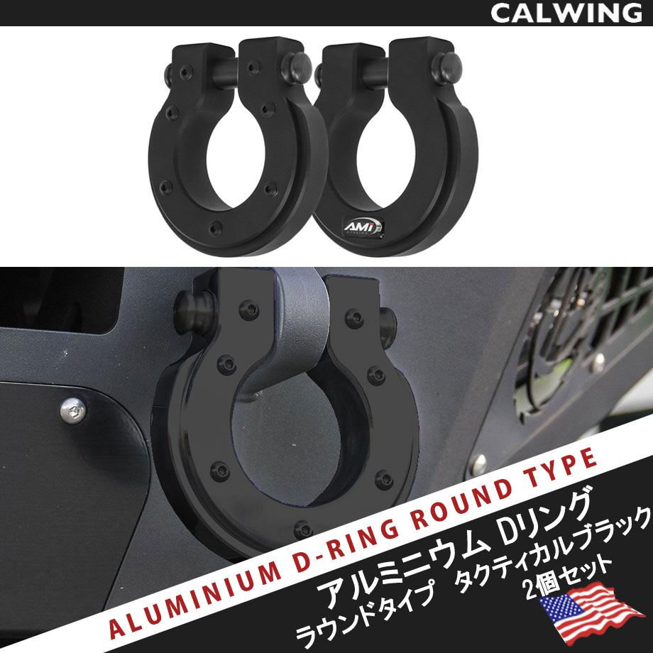 オフロード カスタム AMI社製高精度ビレットアルミニウムシャックル ディーリング Dリング ラウンドタイプ ジープ トラック デーモンフック 2個 タクティカルブラック 0.875インチ 牽引能力6.8トン