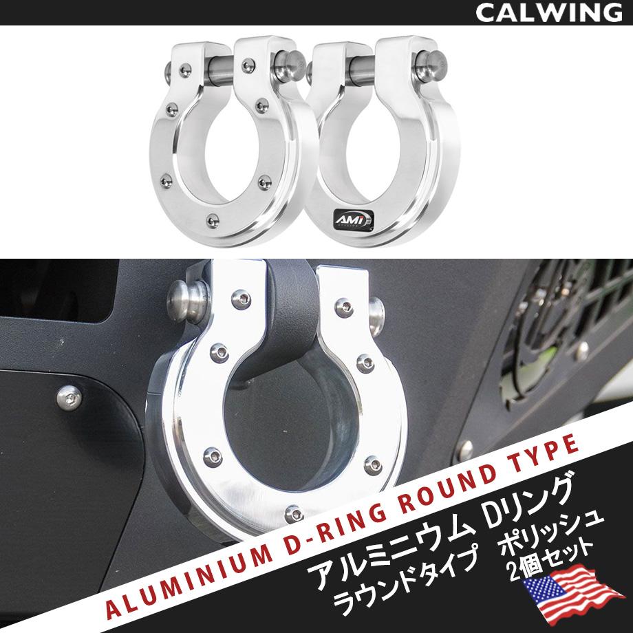 オフロード カスタム AMI社製高精度ビレットアルミニウムシャックル ディーリング Dリング ラウンドタイプ ジープ トラック デーモンフック 2個 ポリッシュ 0.875インチ 牽引能力6.8トン