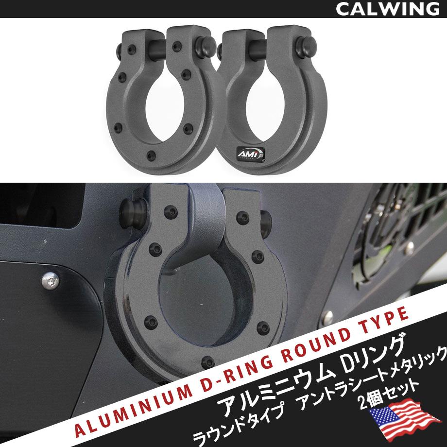 オフロード カスタム AMI社製高精度ビレットアルミニウムシャックル ディーリング Dリング ラウンドタイプ ジープ トラック デーモンフック 2個 アントラシートメタリック 0.875インチ 牽引能力6.8トン