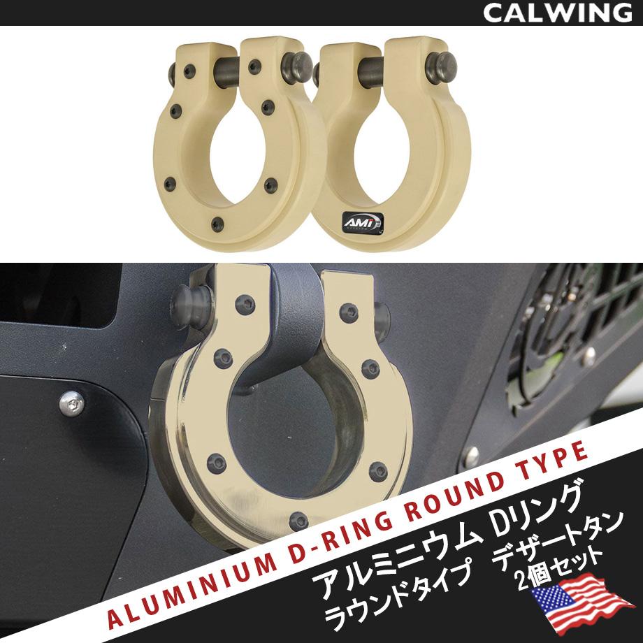 オフロード カスタム AMI社製高精度ビレットアルミニウムシャックル ディーリング Dリング ラウンドタイプ ジープ トラック デーモンフック 2個 デザートタン色 0.875インチ 牽引能力6.8トン