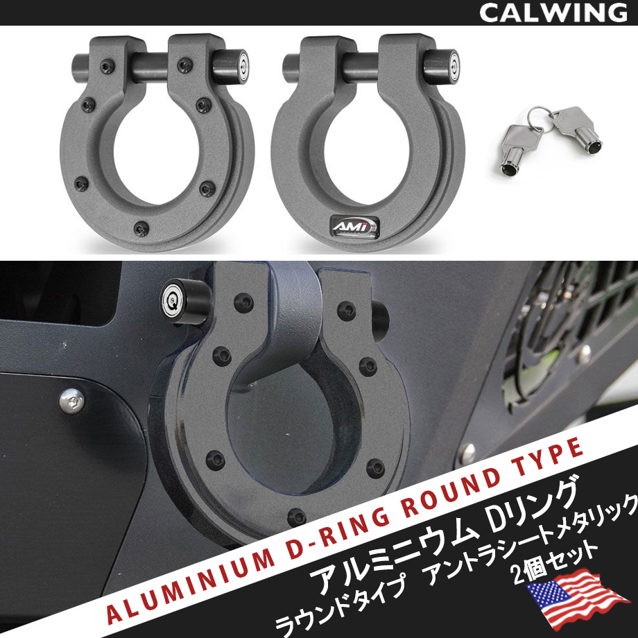 オフロード カスタム AMI社製高精度ビレットアルミニウムシャックル 専用キー付きロックピンセット ディーリング Dリング ラウンドタイプ ジープ トラック デーモンフック 2個 アントラシートメタリック 牽引能力6.8トン