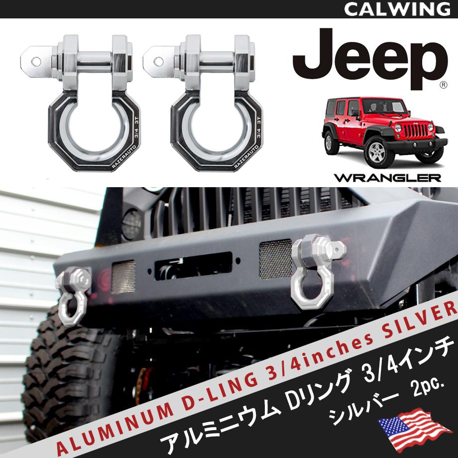 オフロード カスタム 高精度ビレットアルミニウムシャックル ディーリング Dリング ジープ トラック フック 2個 シルバーメタリック 0.75インチ 牽引能力3トン