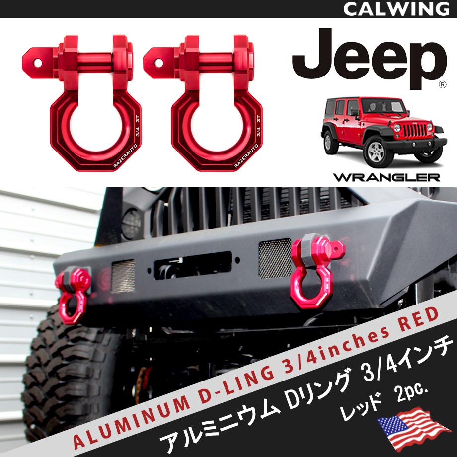オフロード カスタム 高精度ビレットアルミニウムシャックル ディーリング Dリング ジープ トラック フック 2個 レッドメタリック 0.75インチ 牽引能力3トン