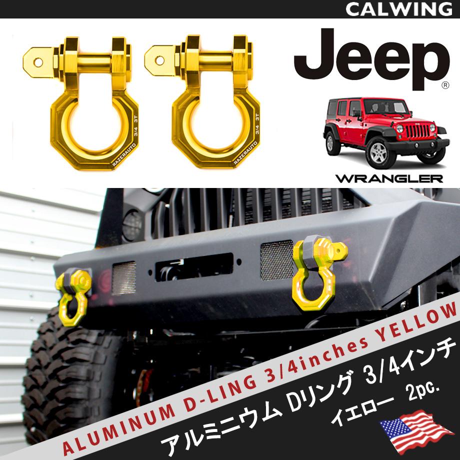 オフロード カスタム 高精度ビレットアルミニウムシャックル ディーリング Dリング ジープ トラック フック 2個 イエローメタリック 0.75インチ 牽引能力3トン