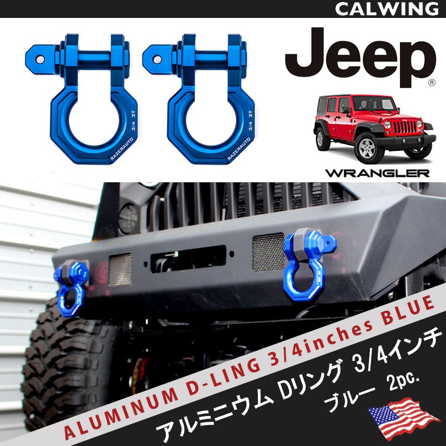 オフロード カスタム 高精度ビレットアルミニウムシャックル ディーリング Dリング ジープ トラック フック 2個 ブルーメタリック 0.75インチ 牽引能力3トン
