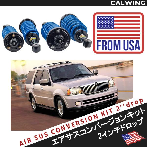 ナビゲーター エアサスコンバージョンキット 2インチダウンタイプ 2WD 4WD '03y~'06y【アメ車パーツ】