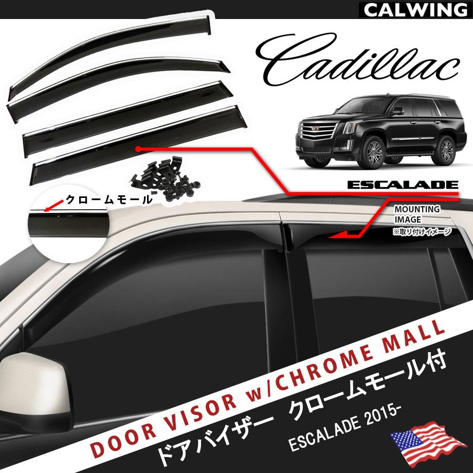 【車種専用設計】エスカレード ドアバイザー スリム クロームモール付 金具付き両面固定 4PC '15y〜 AVS オートベントシェイド Made in USA【アメ車パーツ】