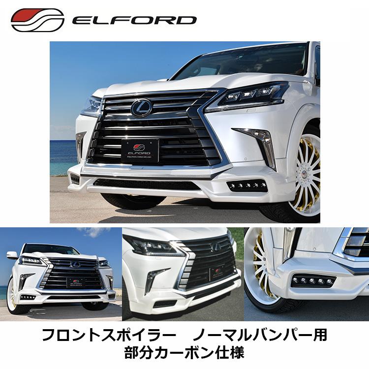 LEXUS レクサス LX570 エルフォード ELFORD フロントスポイラー 標準バンパー用 部分カーボン仕上げ '15y-【逆輸入車/国産車パーツ】