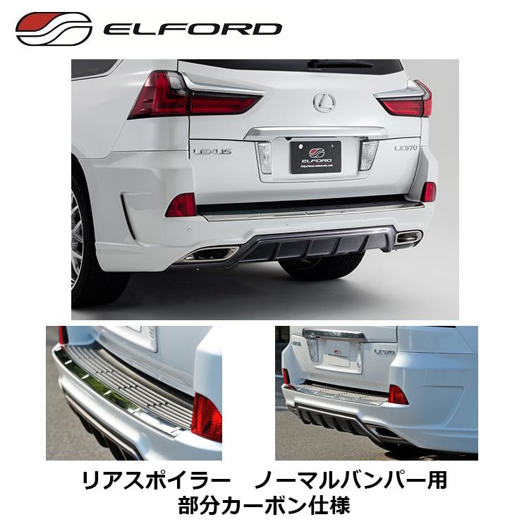 LEXUS レクサス LX570 エルフォード ELFORD リアバンパースポイラー 部分カーボン仕上げ ステンレス製バイパス車検対応マフラー付属 '15y-【逆輸入車/国産車パーツ】