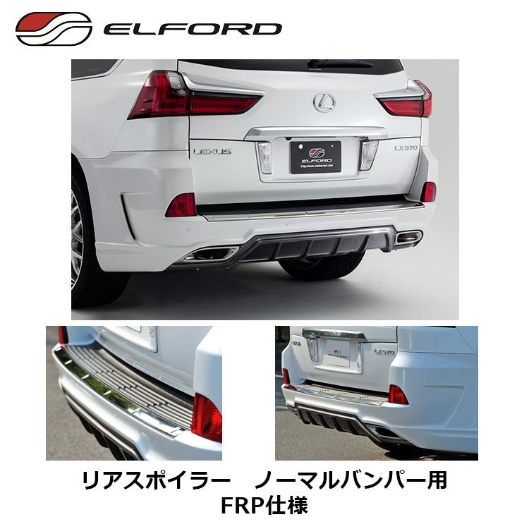 LEXUS レクサス LX570 エルフォード ELFORD リアバンパースポイラー FRP仕上げ ステンレス製バイパス車検対応マフラー付属 '15y-【逆輸入車/国産車パーツ】