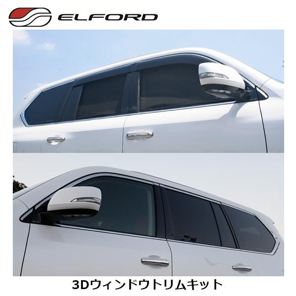 LEXUS レクサス LX570 エルフォード ELFORD 3Dウィンドウトリムキット '15y-【逆輸入車/国産車パーツ】