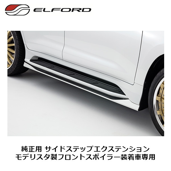 LEXUS レクサス LX570 エルフォード ELFORD モデリスタ製フロントスポイラー装着車専用 サイドステップエクステンション '15y-【逆輸入車/国産車パーツ】