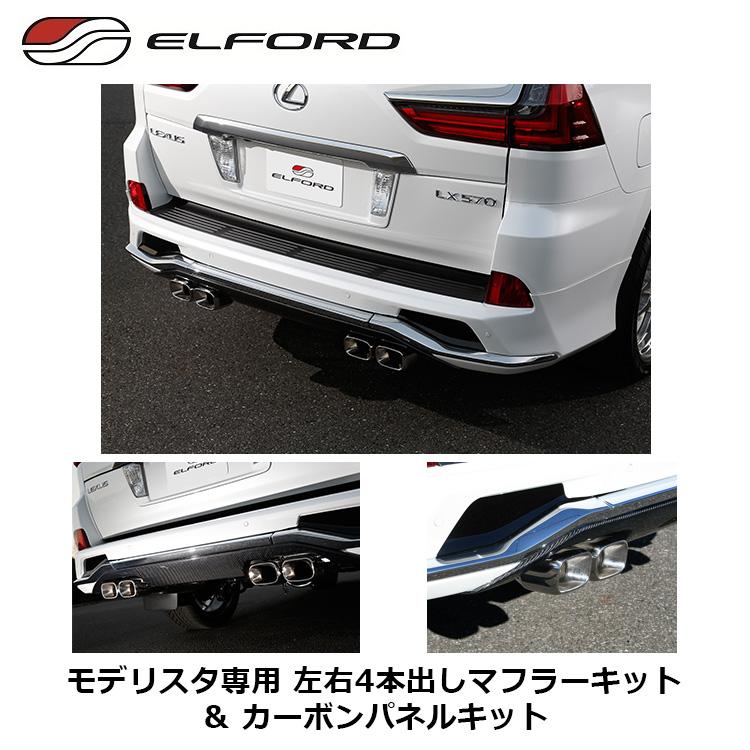 LEXUS レクサス LX570 エルフォード ELFORD モデリスタ製フロントスポイラー装着車専用 左右4本出しマフラー&カーボンパネルキット '15y~【逆輸入車/国産車パーツ】