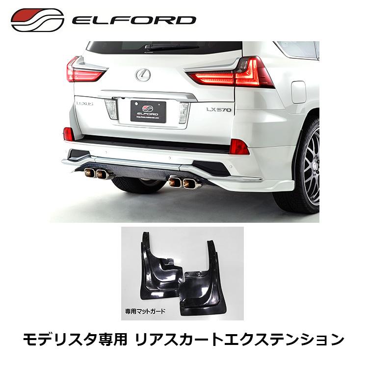LEXUS レクサス LX570 エルフォード ELFORD モデリスタ製フロントスポイラー装着車専用 リアスカートエクステンション FRP仕上 '15y-【逆輸入車/国産車パーツ】