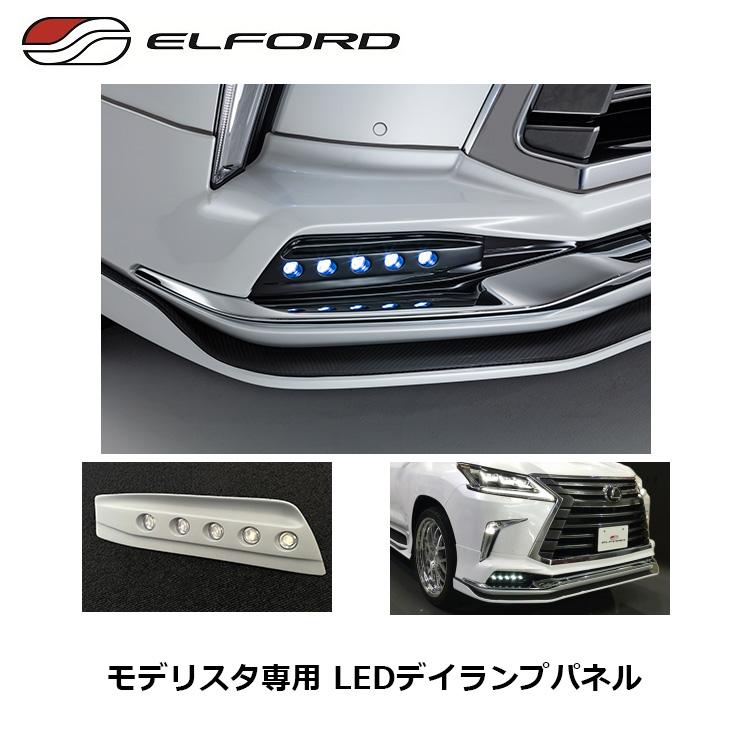 LEXUS レクサス LX570 エルフォード ELFORD モデリスタ製フロントスポイラー装着車専用スタイル LED デイライトパネル FRP仕上 '15y~【逆輸入車/国産車パーツ】