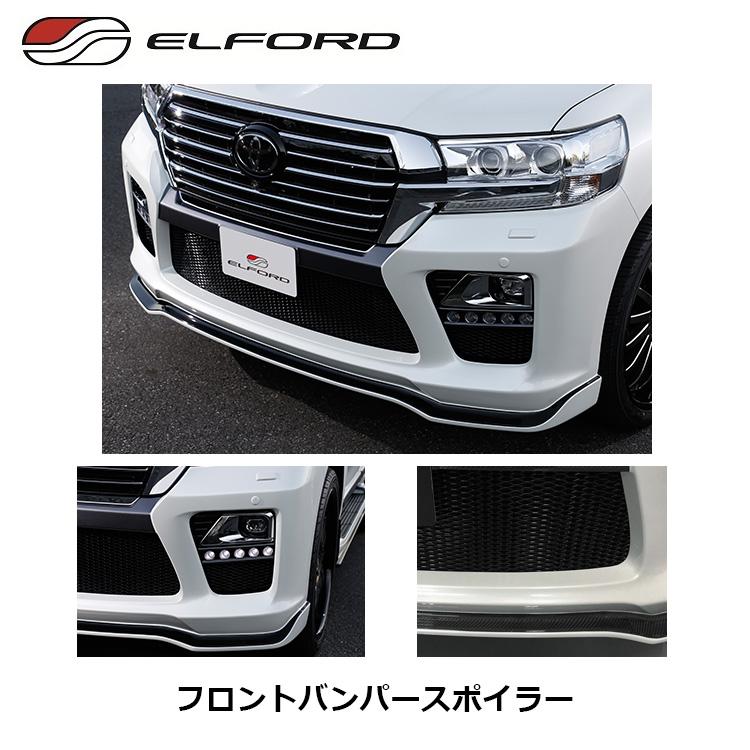 TOYOTA トヨタ ランドクルーザー エルフォード ELFORD フロントバンパースポイラー FRP製 部分カーボン仕上げ 片側5連LED 後期モデル用 '15y 8月-