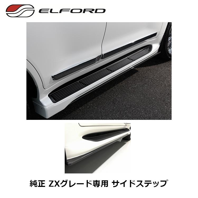 TOYOTA トヨタ ランドクルーザー エルフォード ELFORD サイドステップセット FRP製 ホワイトゲルコート仕上げ ZXグレード専用 '15y 8月-