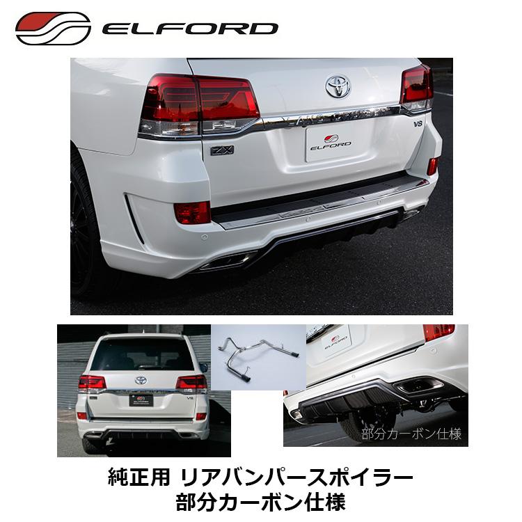 TOYOTA トヨタ ランドクルーザー エルフォード ELFORD リアバンパースポイラー 部分カーボン仕様 4.6L(1UR-FE)用 SUS対策バイパスマフラー付 '15y 8月~