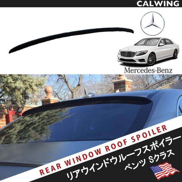 Mercedes-Benz/メルセデスベンツ W222 Sクラス リア ウインドウルーフスポイラー '15y~【欧州車パーツ】