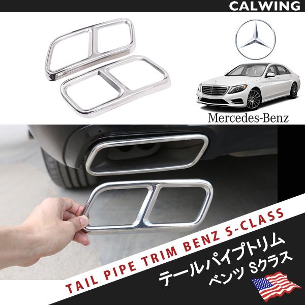 Mercedes-Benz/メルセデスベンツ Sクラスクーペ /W222 Rクラス/W251 GLクラス/X166 AMGスタイル エキゾーストテールパイプフレームトリム【欧州車パーツ】