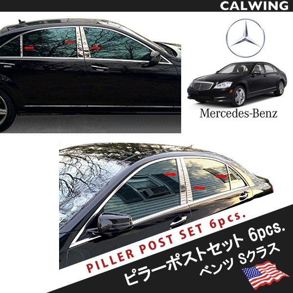 Mercedes-Benz/メルセデスベンツ Sクラス S400 S550 ピラービーポストパネルセット クロームピラー メッキピラー MADE IN USA 6PC '07y~'13y【欧州車パーツ】