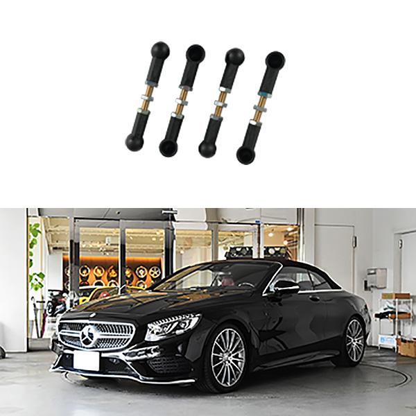 【ロワリングキット】Mercedes-Benz/メルセデスベンツ W217 Sクラスカブリオレ ロワリングキット 1台分/前後セット ローダウンキット【欧州車パーツ】