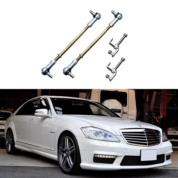【ロワリングキット】Mercedes-Benz/メルセデスベンツ W221 Sクラス S600 ABC車用 ロワリングキット 1台分/前後セット ローダウンキット【欧州車パーツ】